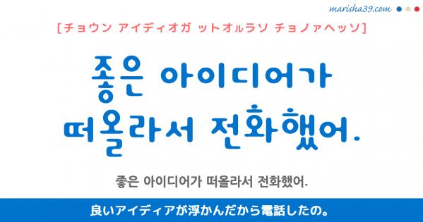 韓国語勉強☆フレーズ音声 좋은 아이디어가 떠올라서 전화했어. 良いアイディアが浮かんだから電話したの。