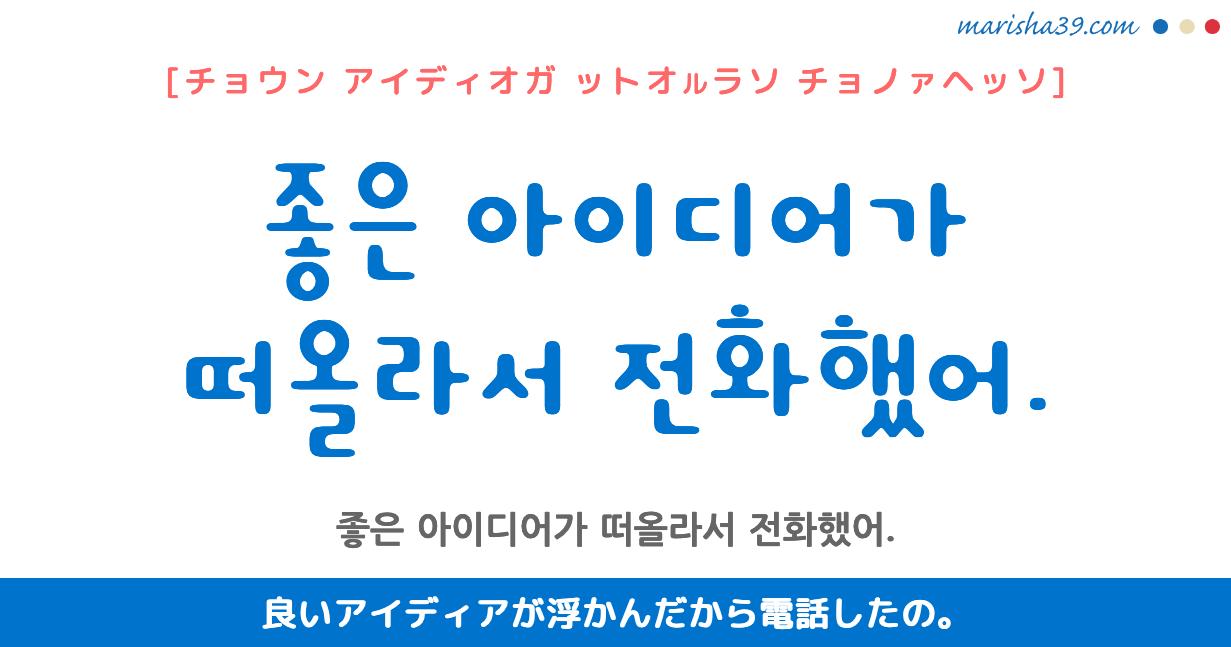 韓国語・ハングル フレーズ音声 좋은 아이디어가 떠올라서 전화했어. 良いアイディアが浮かんだから電話したの。
