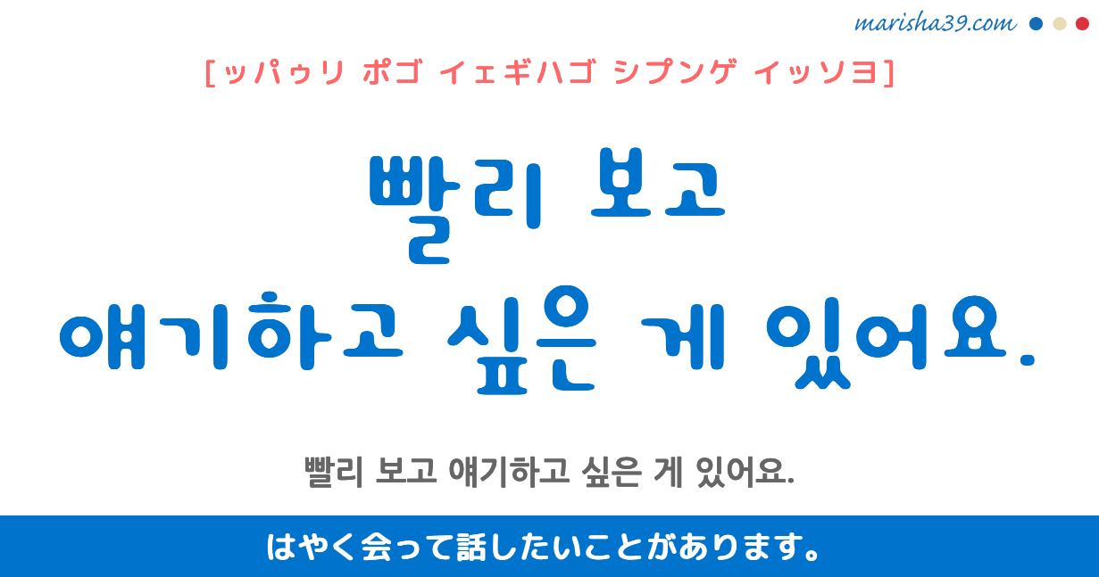 韓国語勉強☆フレーズ音声 빨리 보고 얘기하고 싶은 게 있어요. はやく会って話したいことがあります。