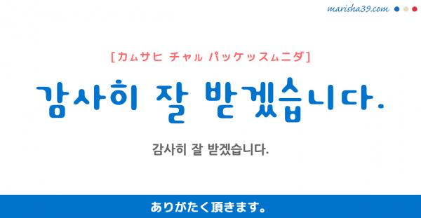 韓国語勉強☆フレーズ音声 감사히 잘 받겠습니다. ありがたく頂きます。