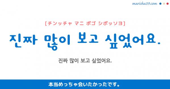 韓国語勉強☆フレーズ音声 진짜 많이 보고 싶었어요. 本当めっちゃ会いたかったです。