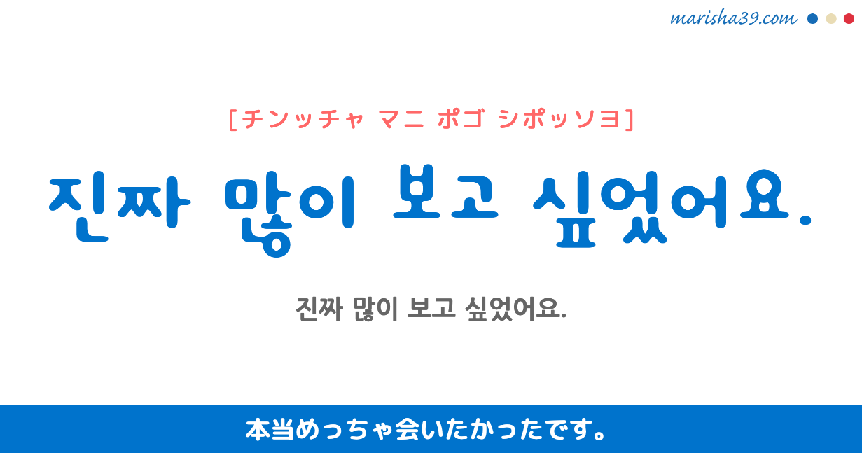 韓国語・ハングル フレーズ音声 진짜 많이 보고 싶었어요. 本当めっちゃ会いたかったです。