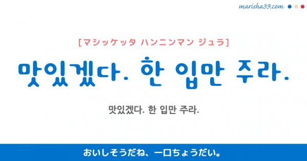 韓国語勉強☆フレーズ音声 맛있겠다. 한 입만 주라. おいしそうだね、一口ちょうだい。