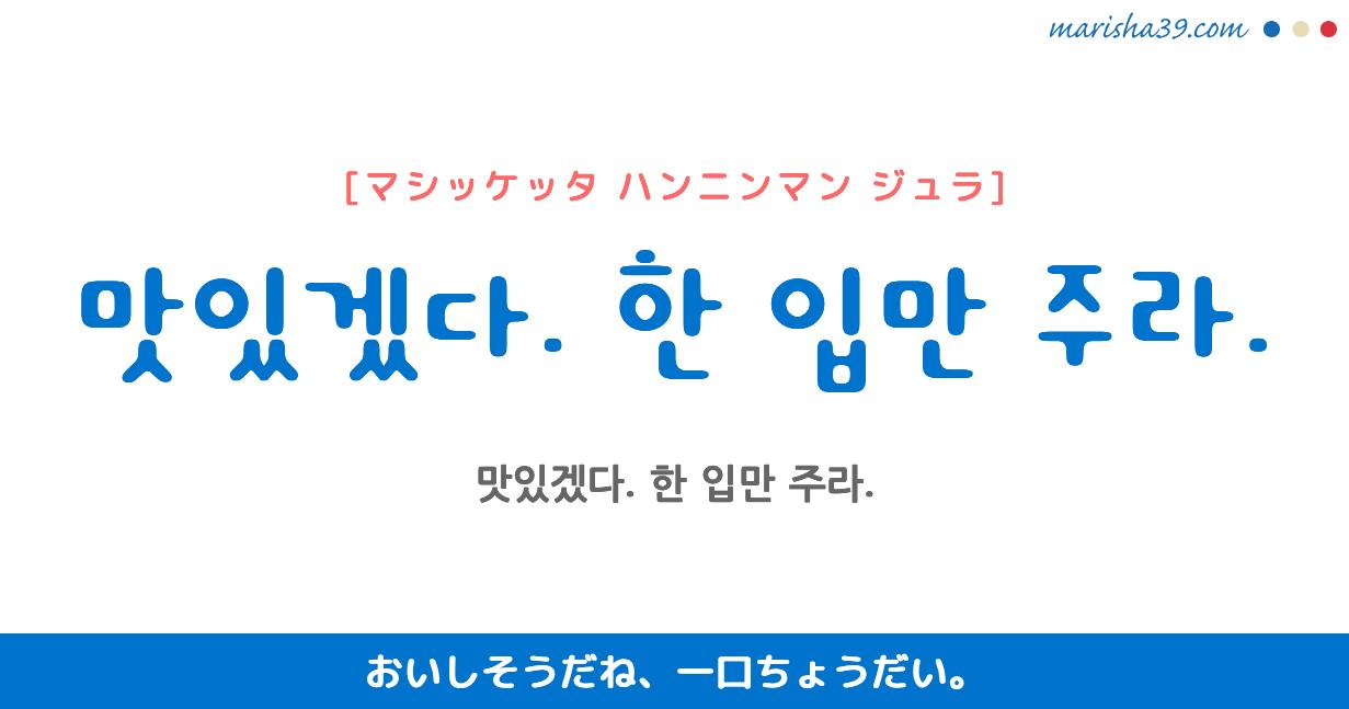 韓国語・ハングル フレーズ音声 맛있겠다. 한 입만 주라. おいしそうだね、一口ちょうだい。