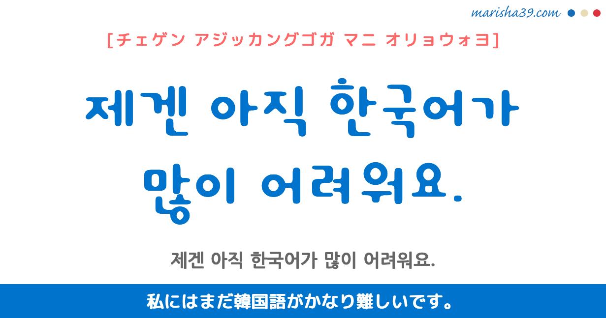 韓国語 まだ