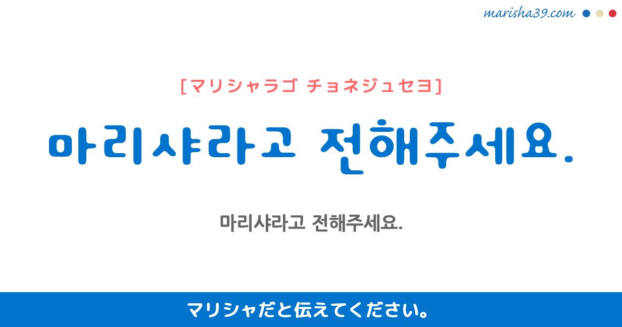 韓国語勉強☆フレーズ音声 마리샤라고 전해주세요. マリシャだと伝えてください。