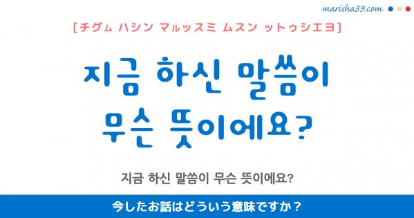 韓国語勉強☆フレーズ音声 지금 하신 말씀이 무슨 뜻이에요? 今したお話はどういう意味ですか?