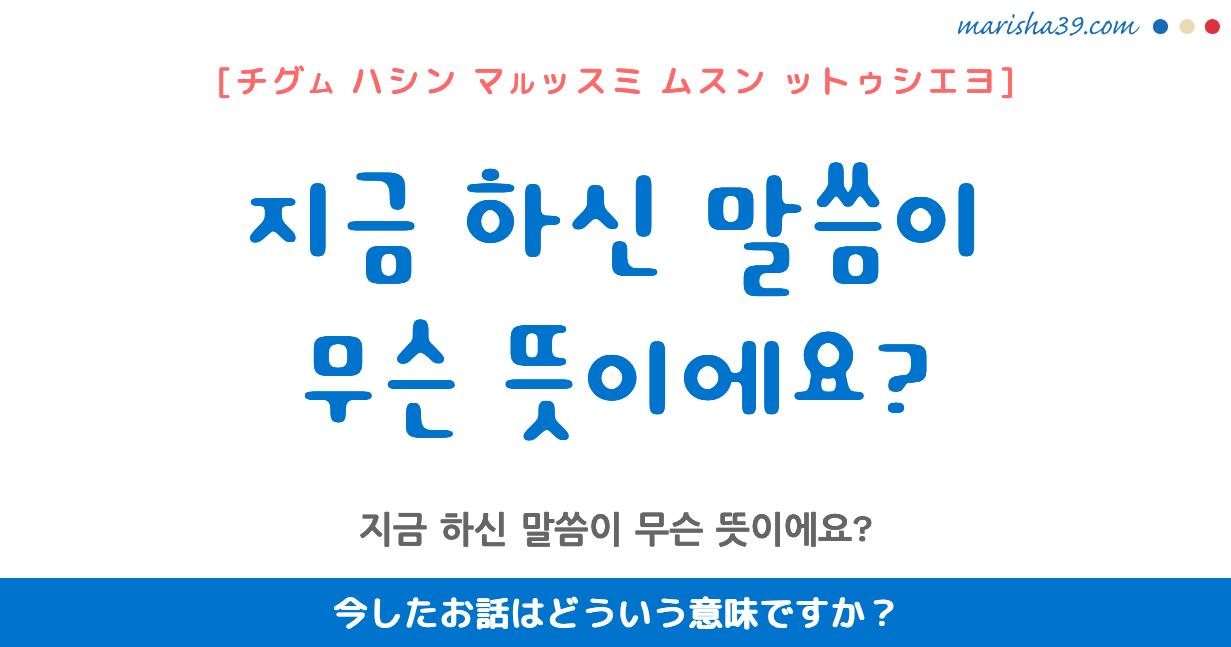 韓国語・ハングル フレーズ音声 지금 하신 말씀이 무슨 뜻이에요? 今したお話はどういう意味ですか?