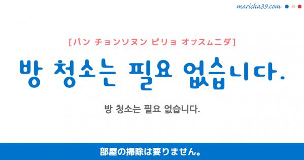 韓国語勉強☆フレーズ音声 방 청소는 필요 없습니다. 部屋の掃除は要りません。