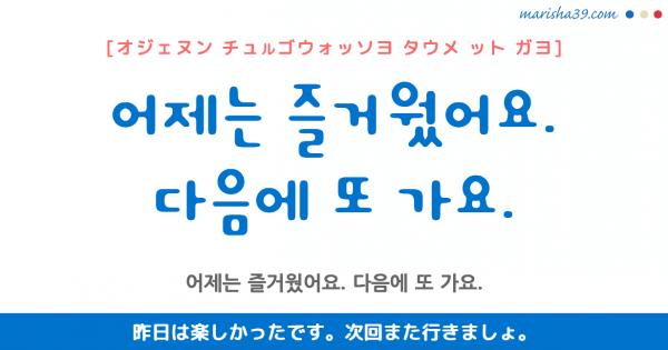 韓国語勉強☆フレーズ音声 어제는 즐거웠어요. 다음에 또 가요. 昨日は楽しかったです。次回また行きましょ。