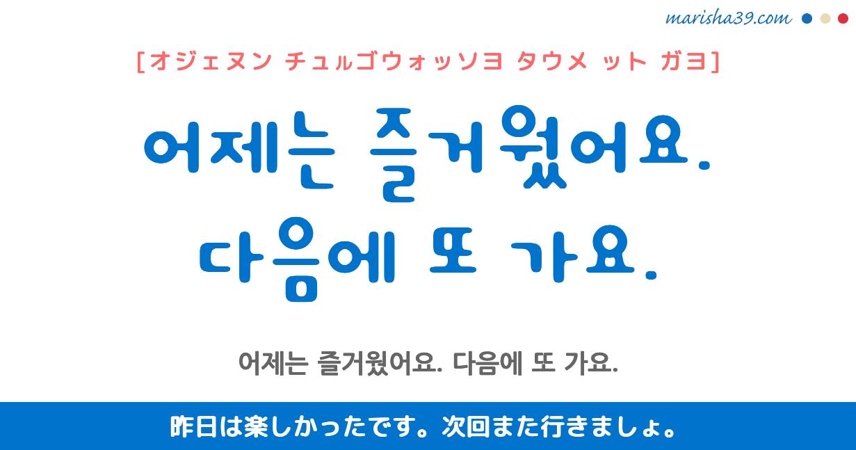 韓国語・ハングル フレーズ音声 어제는 즐거웠어요. 다음에 또 가요. 昨日は楽しかったです。次回また行きましょ。