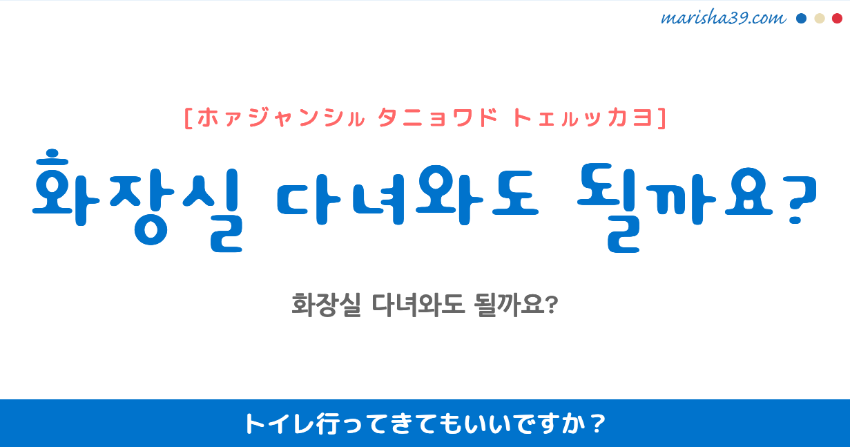 韓国語・ハングル フレーズ音声 화장실 다녀와도 될까요? トイレ行ってきてもいいですか?