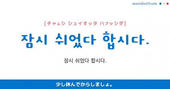 韓国語勉強☆フレーズ音声 잠시 쉬었다 합시다. 少し休んでからしましょ。