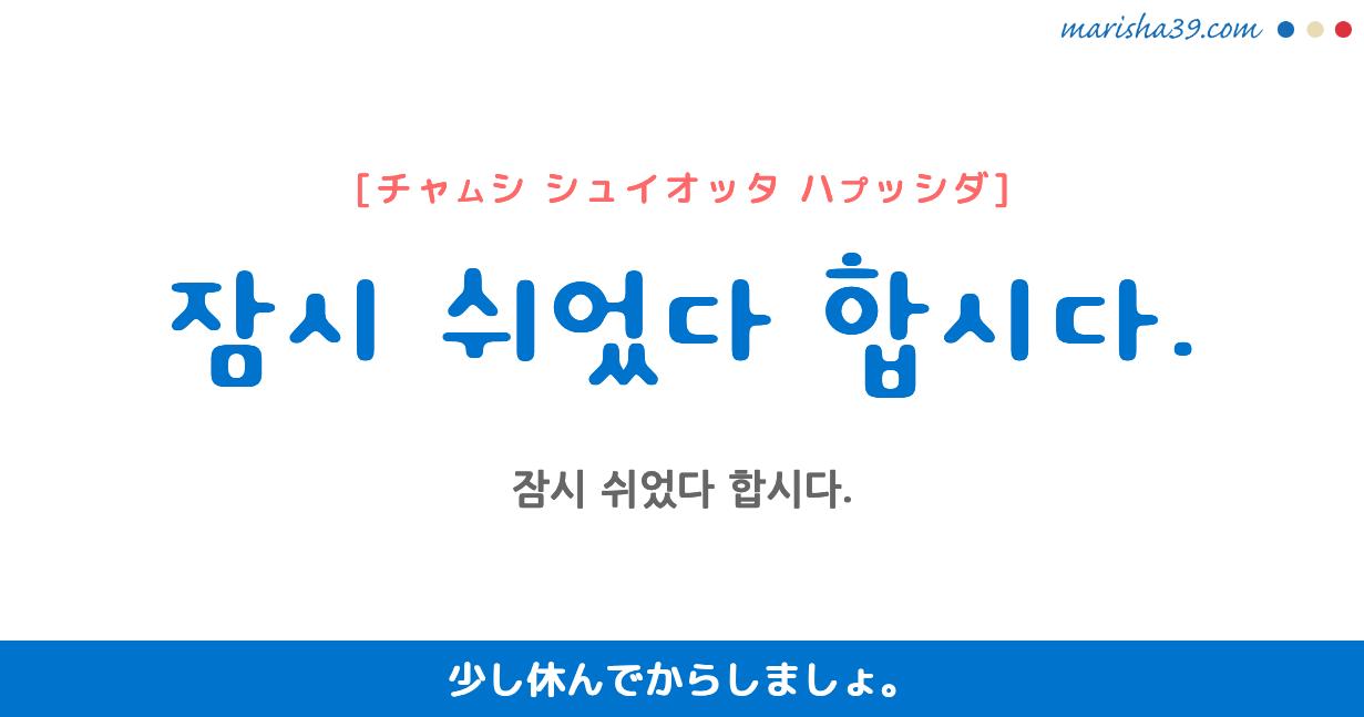 韓国語・ハングル フレーズ音声 잠시 쉬었다 합시다. 少し休んでからしましょ。