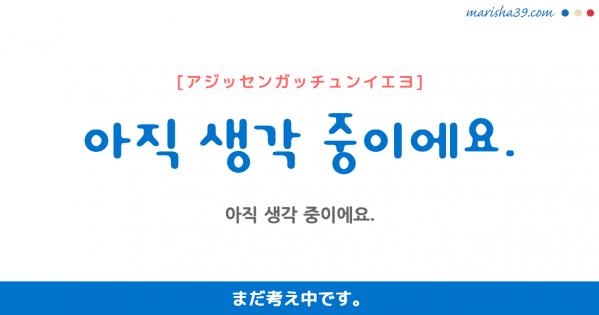 韓国語勉強☆フレーズ音声 아직 생각 중이에요. まだ考え中です。
