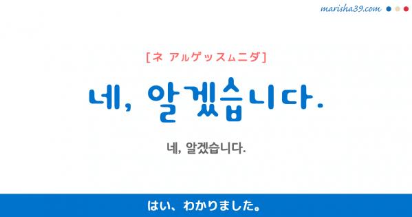 韓国語勉強☆フレーズ音声 네, 알겠습니다. はい、わかりました。