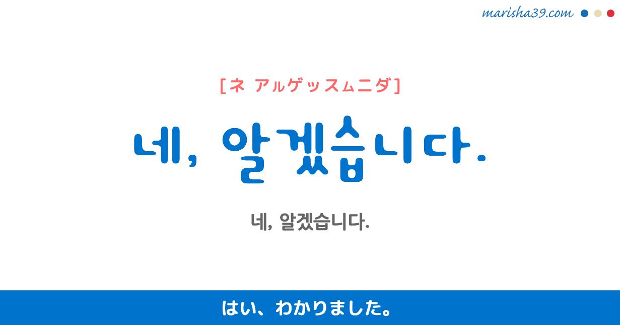 韓国語・ハングル フレーズ音声 네, 알겠습니다. はい、わかりました。