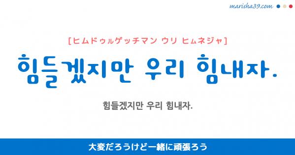 韓国語勉強☆フレーズ音声 힘들겠지만 우리 힘내자. 大変だろうけど一緒に頑張ろう