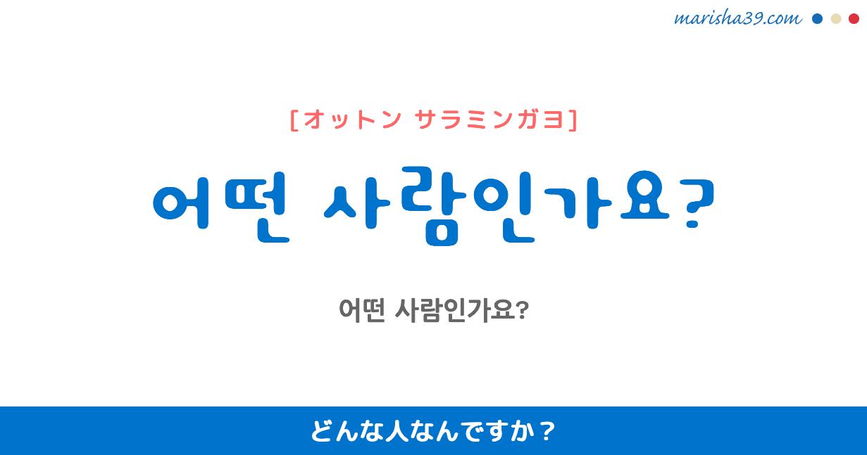 韓国語・ハングル フレーズ音声 어떤 사람인가요? どんな人なんですか?