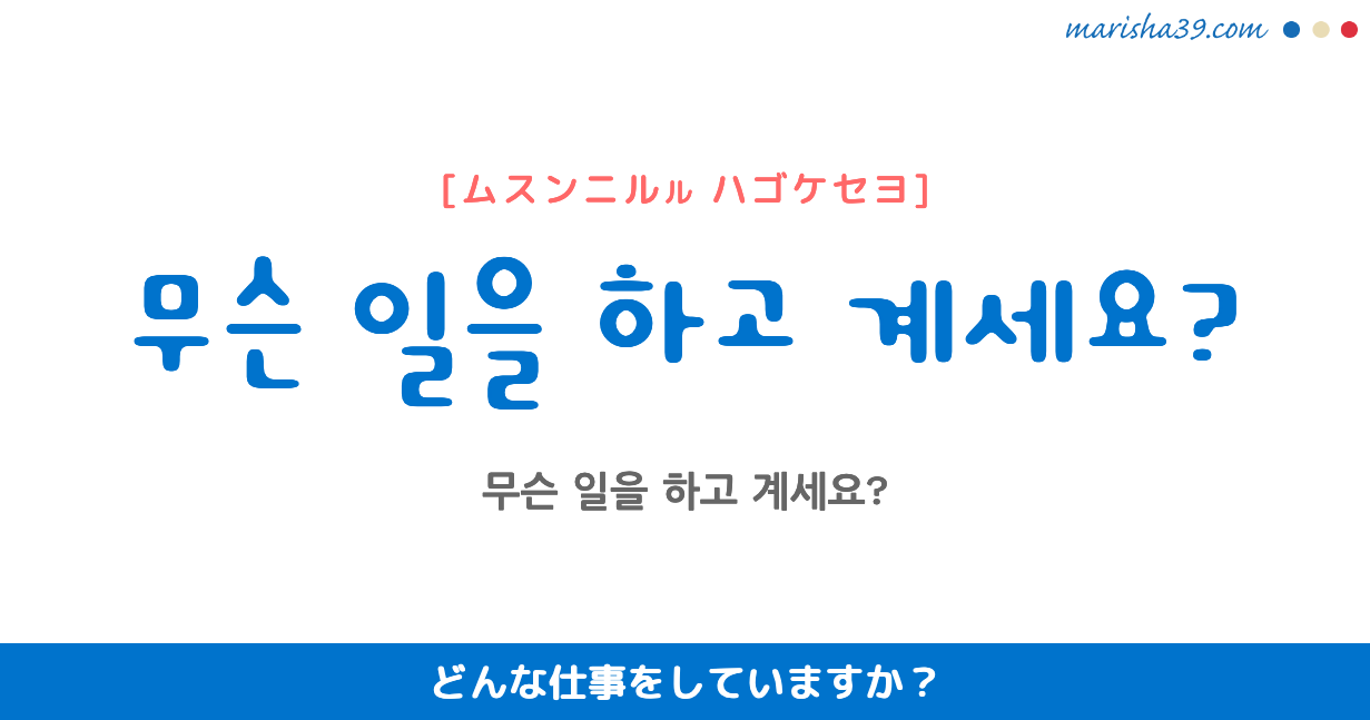 韓国語・ハングル フレーズ音声 무슨 일을 하고 계세요? どんな仕事をしていますか?