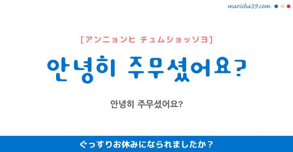 韓国語勉強☆フレーズ音声 안녕히 주무셨어요? ぐっすりお休みになられましたか?