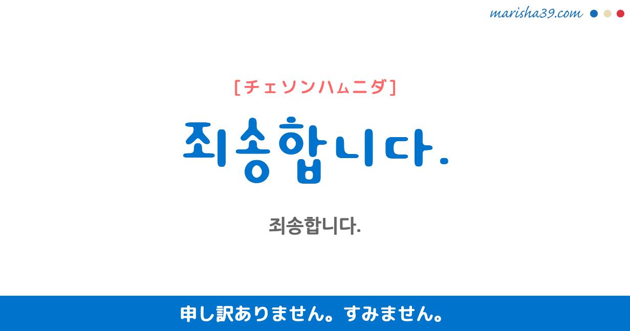 韓国語・ハングル フレーズ音声 죄송합니다. 申し訳ありません。 すみません。