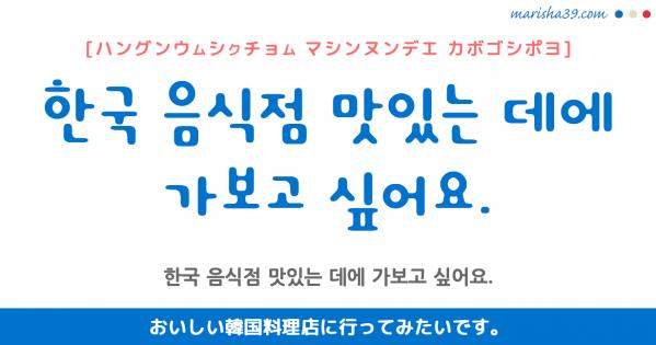 韓国語勉強☆フレーズ音声 한국 음식점 맛있는 데에 가보고 싶어요. おいしい韓国料理店に行ってみたいです。