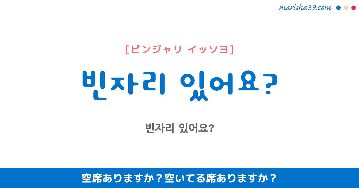 韓国語勉強☆フレーズ音声 빈자리 있어요? 空席ありますか? 空いてる席ありますか?