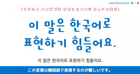 韓国語勉強☆フレーズ音声 이 말은 한국어로 표현하기 힘들어요. この言葉は韓国語で表現するのが難しいです。