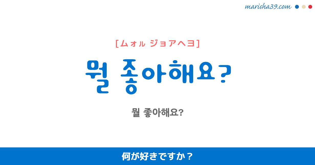 韓国語勉強☆フレーズ音声 뭘 좋아해요? 何が好きですか? 何がいいですか?