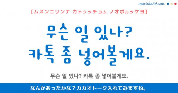 韓国語勉強☆フレーズ音声 무슨 일 있나? 카톡 좀 넣어볼게요. なんかあったかな?カカオトーク入れてみますね。