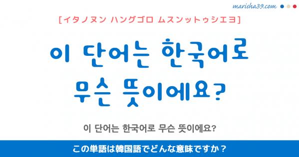 韓国語勉強☆フレーズ音声 이 단어는 한국어로 무슨 뜻이에요? この単語は韓国語でどんな意味ですか?