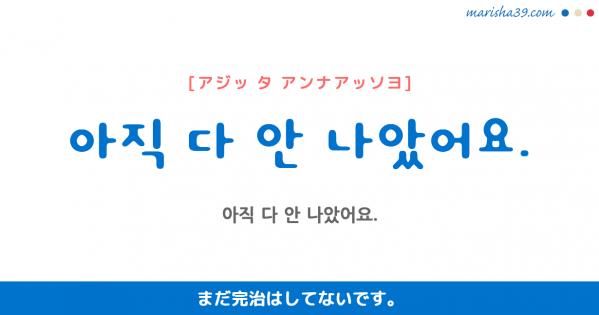 韓国語勉強☆フレーズ音声 아직 다 안 나았어요. まだ完治はしてないです。