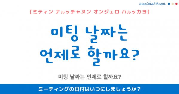韓国語勉強☆フレーズ音声 미팅 날짜는 언제로 할까요? ミーティングの日付はいつにしましょうか?