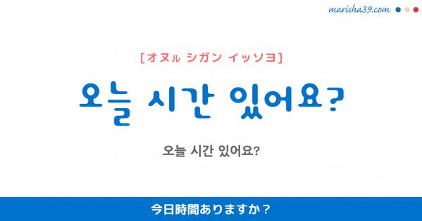 韓国語勉強☆フレーズ音声 오늘 시간 있어요? 今日時間ありますか?