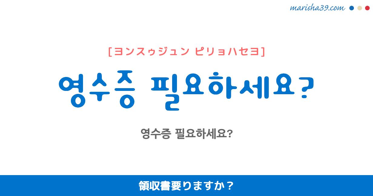 韓国語勉強☆フレーズ音声 영수증 필요하세요? 領収書要りますか?