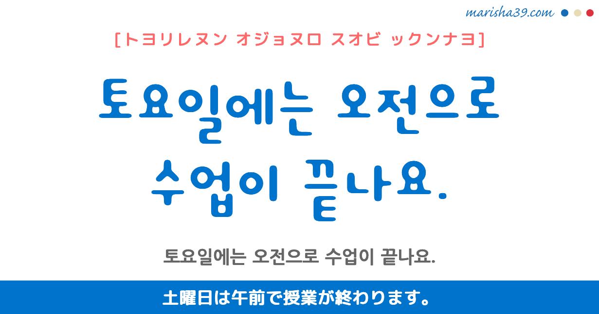 韓国語勉強☆フレーズ音声 토요일에는 오전으로 수업이 끝나요. 土曜日は午前で授業が終わります。