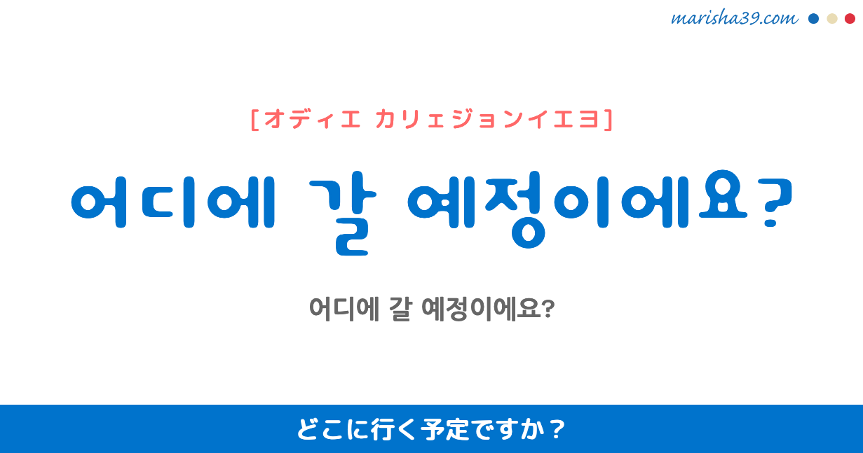 韓国語勉強☆フレーズ音声 어디에 갈 예정이에요? どこに行く予定ですか?