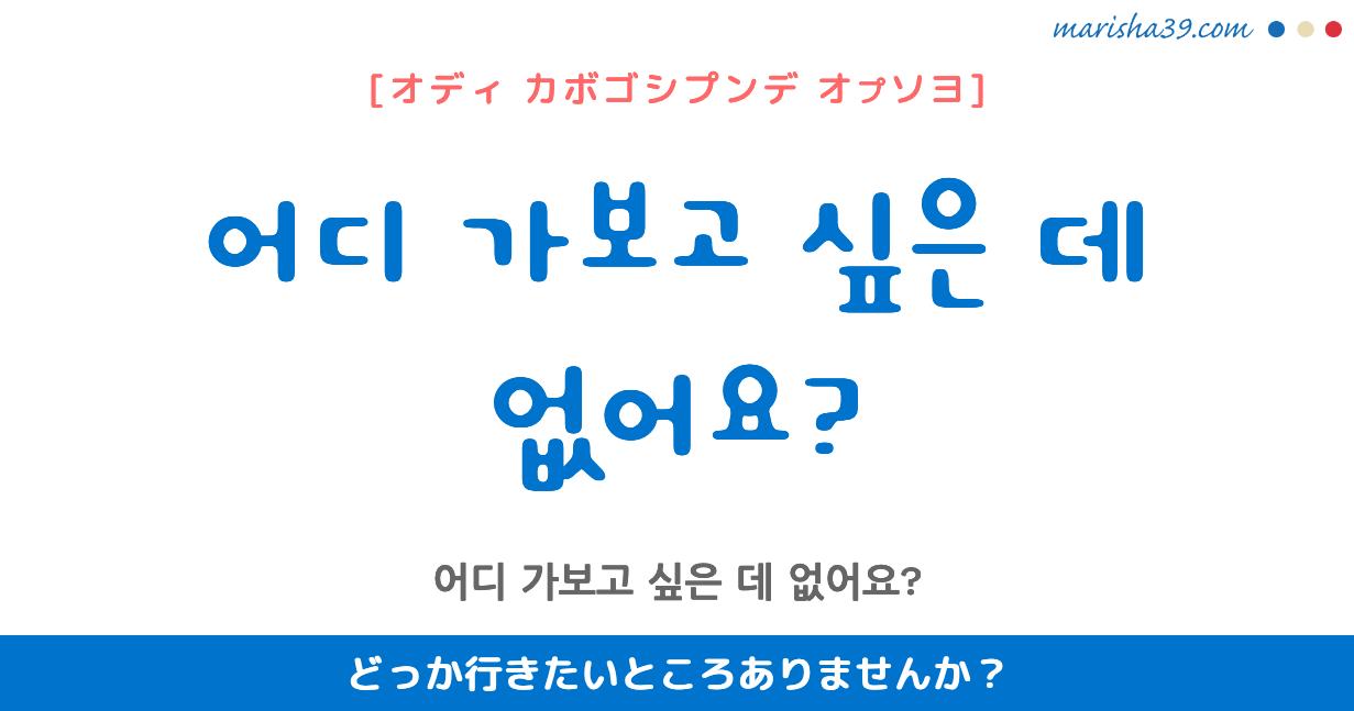 韓国語勉強☆フレーズ音声 어디 가보고 싶은 데 없어요? どっか行きたいところありませんか?