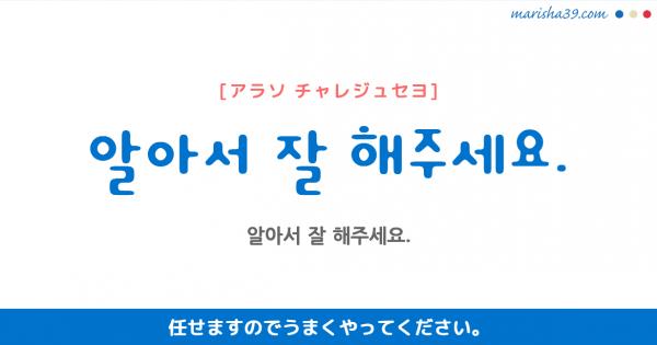 韓国語勉強☆フレーズ音声 알아서 잘 해주세요. 任せますのでうまくやってください。