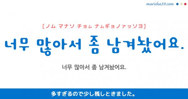 韓国語勉強☆フレーズ音声 너무 많아서 좀 남겨놨어요. 多すぎるので少し残しときました。