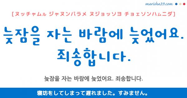 韓国語勉強☆フレーズ音声 늦잠을 자는 바람에 늦었어요. 죄송합니다. 寝坊をしてしまって遅れました。すみません。
