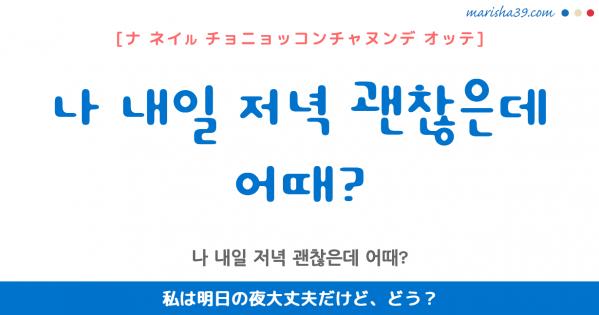 韓国語勉強☆フレーズ音声 나 내일 저녁 괜찮은데 어때? 私は明日の夜大丈夫だけど、どう?