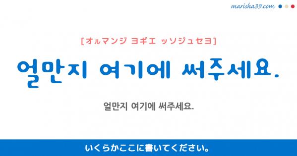 韓国語勉強☆フレーズ音声 얼만지 여기에 써주세요. いくらかここに書いてください。