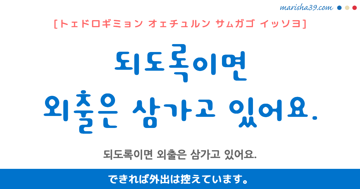 韓国語勉強☆フレーズ音声 되도록이면 외출은 삼가고 있어요. できれば外出は控えています。