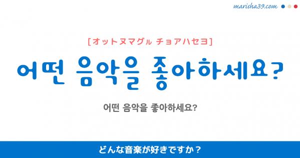 韓国語勉強☆フレーズ音声 어떤 음악을 좋아하세요? どんな音楽が好きですか?