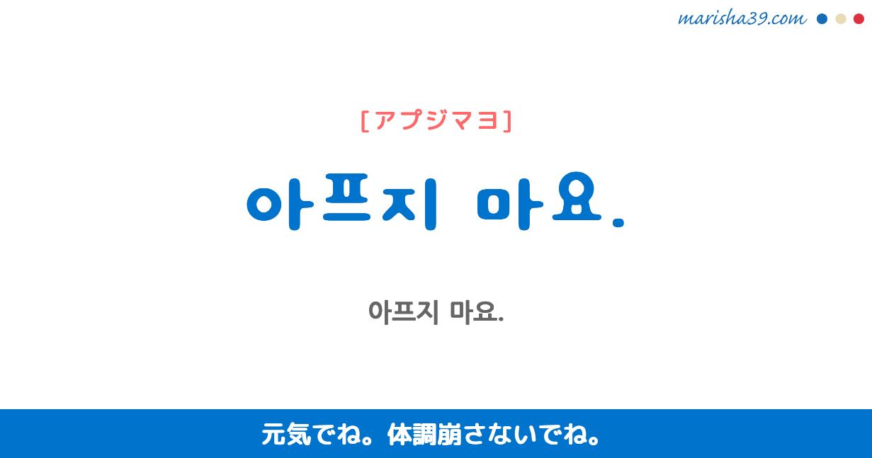 韓国語勉強☆フレーズ音声 아프지 마요. 元気でね。 体調崩さないでね。