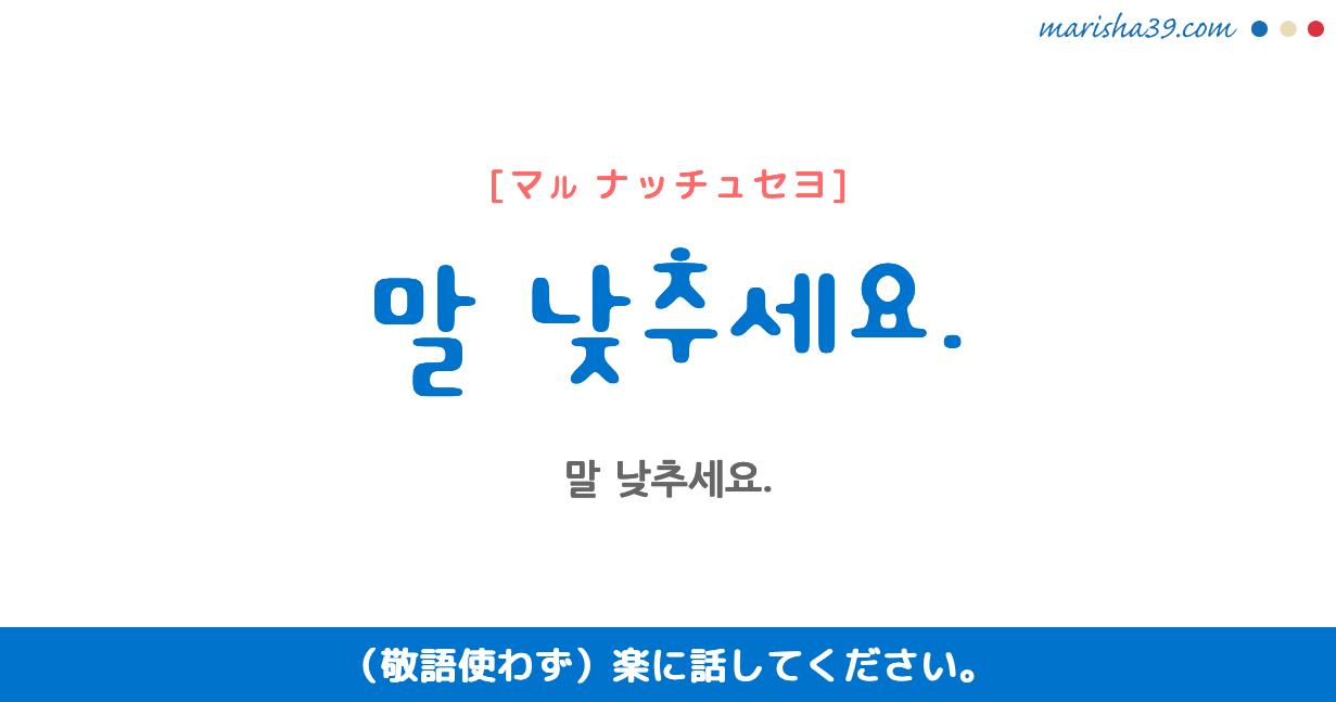 韓国語勉強☆フレーズ音声 말 낮추세요. (敬語使わず)楽に話してください。