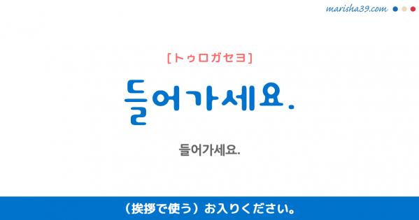 韓国語勉強☆フレーズ音声 들어가세요. (挨拶で使う)お入りください。