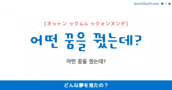 韓国語勉強☆フレーズ音声 어떤 꿈을 꿨는데? どんな夢を見たの?